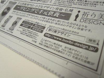 祈り美デザインの新聞広告 西日本新聞北九州版2012年8月14日朝刊